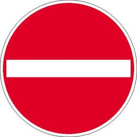Verkehrsschild - Betriebskennzeichnung Verbot der Einfahrt