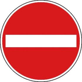 Verkehrszeichen - StVO Verbot der Einfahrt